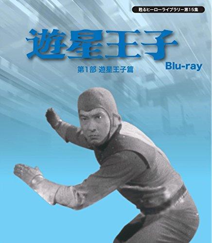 甦るヒーローライブラリ- 第15集 遊星王子 第1部 遊星王子篇 Blu-ray