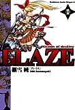 BLAZE(1) (ドラゴンコミックスエイジ)