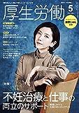 厚生労働 2021年5月号「知りたい」と「知ってほしい」をつなげます-MHLW TOP INTERVIEW 瀬奈じゅんさん(女優)