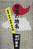 埼玉の地名―新座・志木・朝霞・和光編