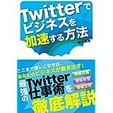 Twitterでビジネスを加速する方法