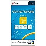 OCN モバイル ONE ナノSIM 月額900円(税抜)~