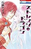 ストレンジ ドラゴン 3 (花とゆめコミックス)