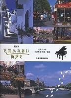 ピアノソロ NHK 世界ふれあい街歩き (ピアノ・ソロ)