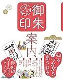 御朱印案内 (諸ガイド)