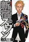 新宿スワン 第34巻