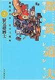 都筑道夫少年小説コレクション / 都筑 道夫 のシリーズ情報を見る