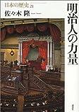 明治人の力量 (日本の歴史)