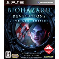 バイオハザード リベレーションズ アンベールド エディション - PS3