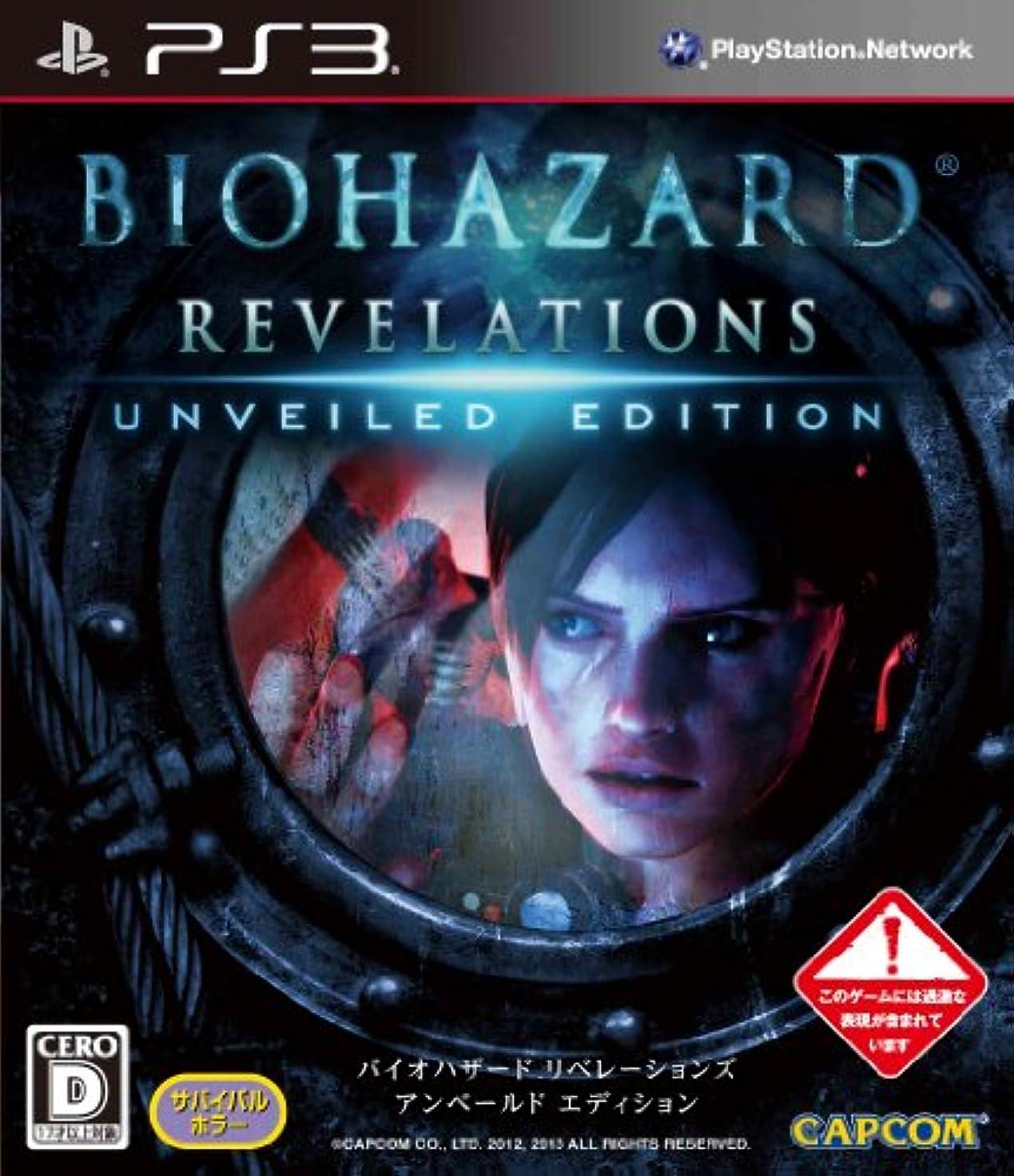 負責め印をつけるバイオハザード リベレーションズ アンベールド エディション - PS3
