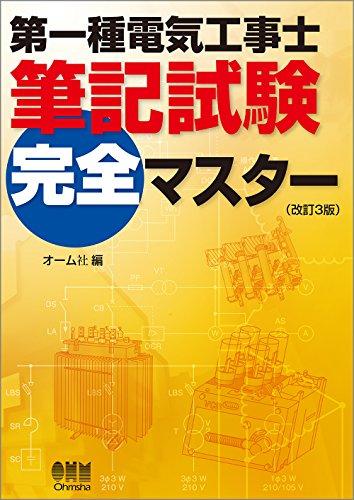 第一種電気工事士筆記試験完全マスター(改訂3版)