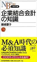 企業結合会計の知識 (日経文庫)