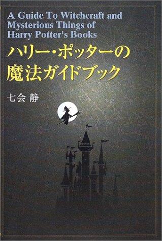 ハリー・ポッターの魔法ガイドブックの詳細を見る