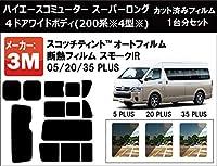 プロ仕様一枚貼りタイプ IR 断熱フィルム 3M (スリーエム) スコッチティント オートフィルム ハイエースコミューター スーパーロング 4ドア ワイドボディ (200系 ※4型※) / スモーク IR 20 PLUS