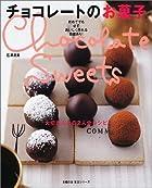 チョコレートのお菓子―大切な人との2人分レシピ (主婦の友生活シリーズ)