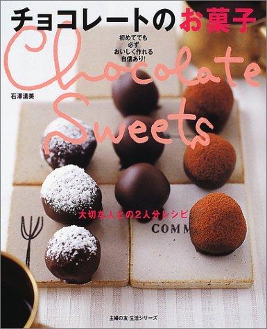 チョコレートのお菓子―大切な人との2人分レシピ (主婦の友生活シリーズ)の詳細を見る
