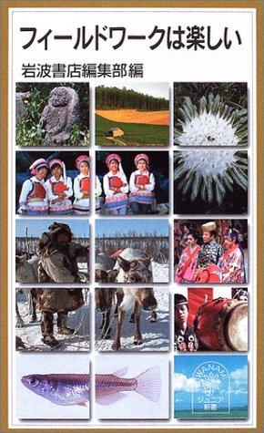 フィールドワークは楽しい (岩波ジュニア新書)の詳細を見る