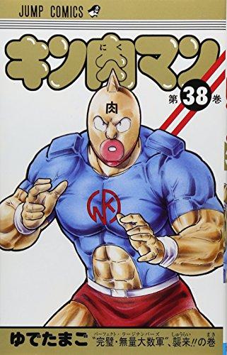 キン肉マン 38 (ジャンプコミックス) -