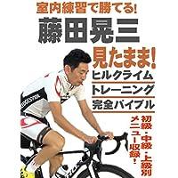 藤田晃三 見たままヒルクライムトレーニング完全バイブル 室内練習で勝てる!
