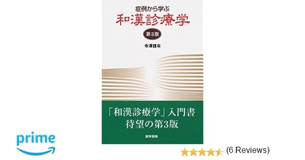 症例から学ぶ和漢診療学 第3版 |...