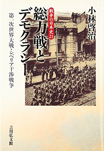 総力戦とデモクラシー (戦争の日本史 21)の詳細を見る