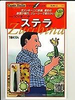 ズッキーナ ステラ   トキタ種苗の花ズッキーニの種です