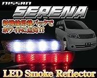 【K】 セレナ C25 ハイウェイスター LED リフレクター スモーク スモール ブレーキ バックランプ 連動 リアバンパー テールランプ テールライト 反射板