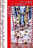 ブラジル紀行 バイーア・踊る神々のカーニバル (P‐Vine BOOKs)
