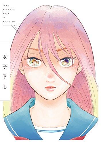 女子BL (シトロンアンソロジー)の詳細を見る
