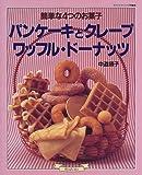 パンケーキとクレープ・ワッフル・ドーナッツ―簡単な4つのお菓子 (マイライフシリーズ特集版)