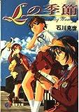Lの季節 / 石川 克世 のシリーズ情報を見る