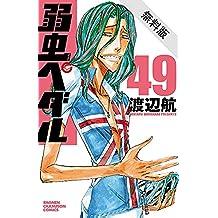 弱虫ペダル 49【期間限定 無料お試し版】 (少年チャンピオン・コミックス)
