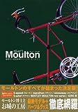 That's Moulton―魅惑の小径自転車アレックス・モールトン (別冊ベストカー)