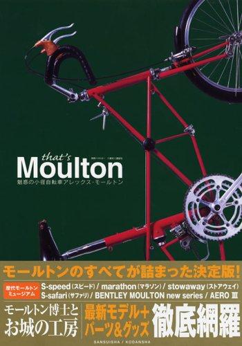 That's Moulton—魅惑の小径自転車アレックス・モールトン (別冊ベストカー)