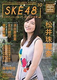 SKE48の10乗 (扶桑社ムック)