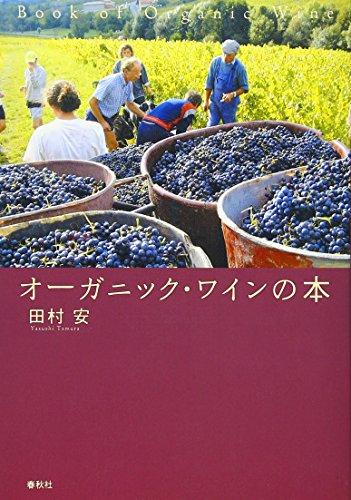 オーガニック・ワインの本の詳細を見る