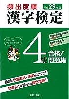 平成29年版 漢字検定4級 合格! 問題集