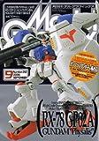Model Graphix (モデルグラフィックス) 2006年 09月号 [雑誌]