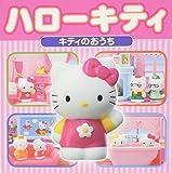 ハローキティ―キティのおうち (ミニキャラえほん)