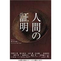 人間の証明 DVD-BOX