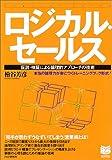 ロジカル・セールス―仮説・検証による論理的アプローチの技術 (PHPビジネス選書)