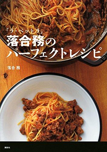 「ラ・ベットラ」落合務のパーフェクトレシピ (講談社のお料理BOOK)の詳細を見る