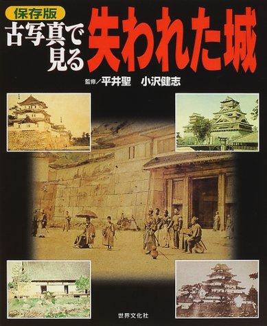 保存版 古写真で見る失われた城