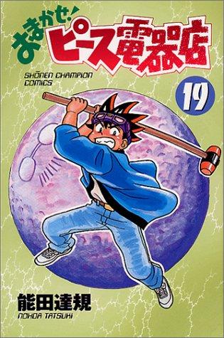 おまかせ!ピース電器店 第19巻 (少年チャンピオン・コミックス)の詳細を見る