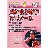 教育法規・時事答申サブノート〈2011年度版〉 (教員採用試験サブノートシリーズ)