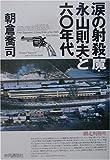 涙の射殺魔・永山則夫と六〇年代