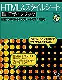 HTML&スタイルシート デザインブック―付録CD‐ROMのテンプレートですぐできる