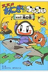 ススメおにぎりコロコロ〈その3〉魚の巻 単行本