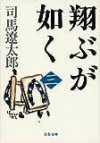 翔ぶが如く(三) (文春文庫)