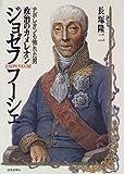 政治のカメレオン ジョゼフ・フーシェ―ナポレオンも怖れた男